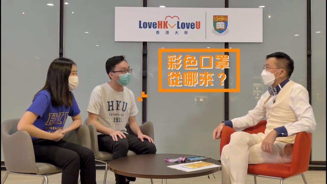 黎青龍教授與學生閒談 - 口罩的秘密篇 - YouTube