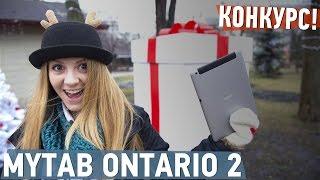 MYTAB Ontario 2: обзор планшета + КОНКУРС!