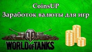 CoinsUP - заработок игровой валюты для онлайн игр(, 2016-06-17T19:33:26.000Z)