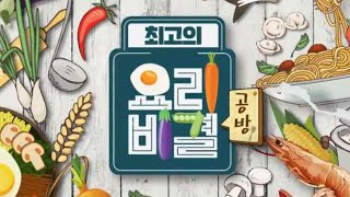 [TV방송국] 최고의 요리비결 공방 - 박은영 셰프 X 블락비 비범 김피탕 (2021.10.12)