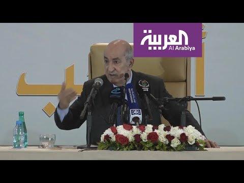 في الجزائر.. الرئيس المنتخب يرمي الكرة في ملعب الحراك  - نشر قبل 4 ساعة