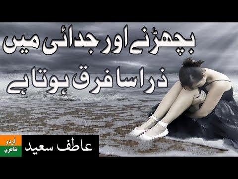 Bicharne Aur Judai Mein Zara Sa Farq Hota Hai   Urdu Poetry By Atif Saeed