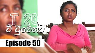 T20 - ටී ටුවෙන්ටි | Episode 50 | 18 - 02 - 2020 | Siyatha TV Thumbnail