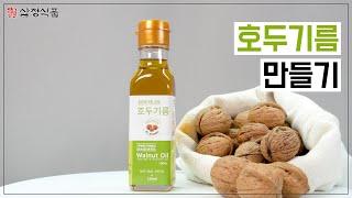 3회법제 호두기름 만들기 (feat. 삼정식품, 신약본…