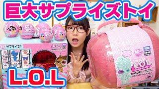 【超大量】新発売の巨大なL.O.Lサプライズ!&アイスパイ2を全開封!LOL Bigger Surprise! Baby Doll Toy【おもちゃ,ドール】