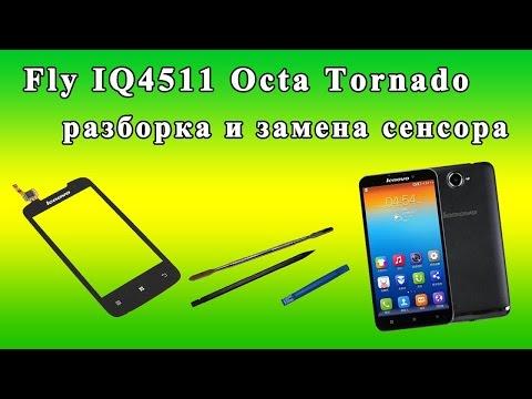 Fly IQ4511 Octa Tornado разборка и замена сенсора - YouTube