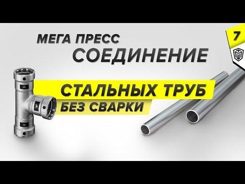 Соединения стальных труб без сварки | Часть 7 | Система Мега пресс