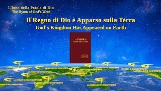 Il Regno di Dio è Apparso sulla Terra