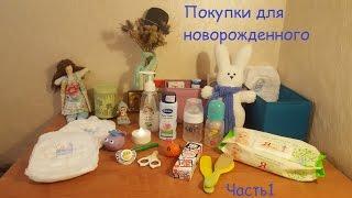 видео Список вещей для новорожденного, необходимых в первое время в роддом осенью и зимой