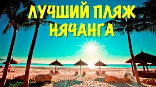 Вьетнам. Нячанг. Красивый пляж Зоклет(доклет) это лучший пляж Нячанга