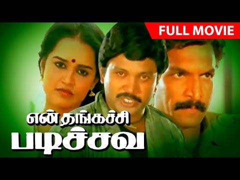 Tamil Action Comedy Film | En Thangachi Padichava | Full Movie | Ft.Prabhu, Roopini