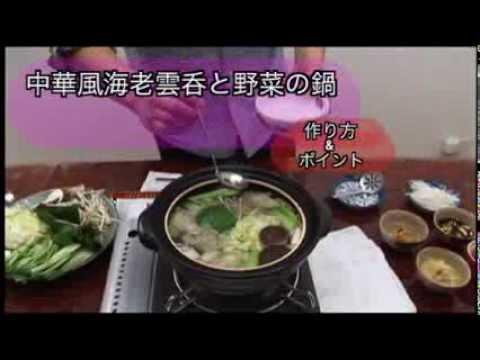 鍋料理 中華風海老雲呑と野菜の鍋