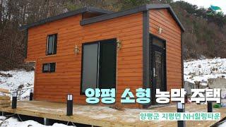 [신바람 오늘의 매물] 경기도 양평 소형 농막주택 NH…