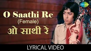 O Saathi Re(Female) with lyrics | ओ साथी रे गाने के बोल | Muqaddar ka Sikandar | Rekha, Amitabh