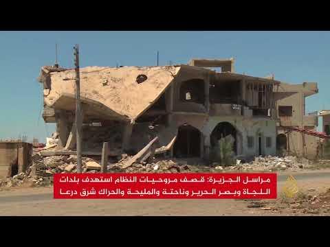 مقتل 16 مدنيا بدرعا والآلاف ينزحون باتجاه الأردن  - نشر قبل 4 ساعة
