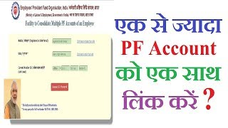 How to Link / Merge (Consolidate) Multiple PF Accounts of an Employee on New EPFO Portal