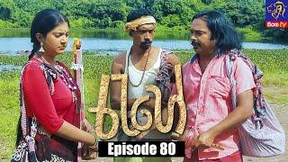 Rahee - රැහේ | Episode 80 | 09 - 09 - 2021 | Siyatha TV Thumbnail