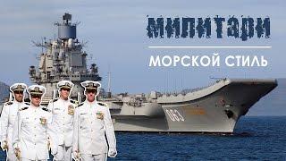 Морской милитари стиль(, 2016-12-12T11:21:34.000Z)