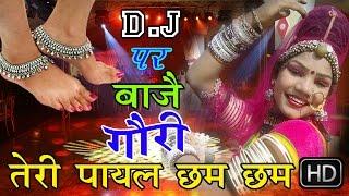 डीजे पर बाजे गोरी तेरी पायल छम छम || D.J Par Baje Gori Teri Payal || Raju Punjabi || Rajasthani
