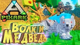 🐺 ЛЕДЯНОЙ МЕДВЕДЬ И ВОЛК 🐻 PixArk Выживание в АРК Майнкрафт #4