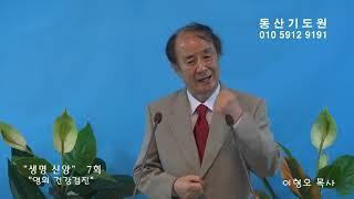 영의 건강검진 -이형오목사(전주.동산기도원)
