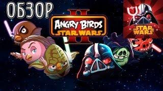ANGRY BIRDS : STAR WARS 2 - СВИНЬИ ПРОТИВ ПТИЦ