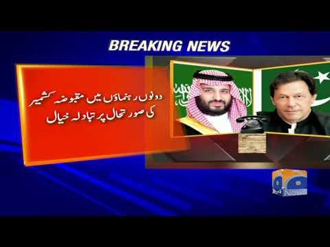 Wazir-e-azam aur Saudi Wali Ahad ka telephone par raabta