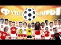 Футбол с Блогерами Соболев Дружко Дудь Хованский Соколовский Ларин Джарахов big russian boss mp3