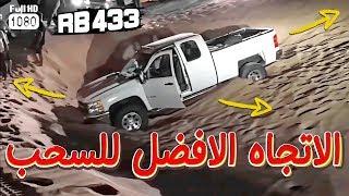 إنقاذ مغرز بطريقة مختصره RB 433 Rescue in a concise way قناة رواد بحرة