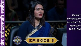 KO BANCHHA CROREPATI || KBC Nepal || SEASON 01 || EPISODE 08 || FULL EPISODE
