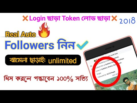 Download How To Get Auto Real Followers Fb No Login No Token