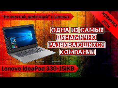 Обзор ноутбука Lenovo IdeaPad 330-15IKB (81DE00MFRU). Хорошая рабочая лошадка.