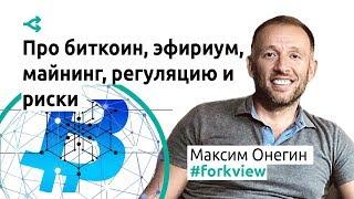 Про биткоин, эфириум, майнинг, регуляцию и риски  — Максим Онегин