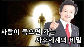사람이 죽으면 가는 사후세계의 비밀 (The secret of world after death-Huh Kyung young )