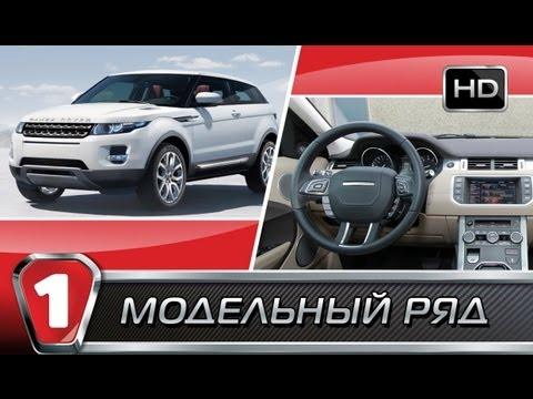 """Range Rover Evoque. """"Модельный ряд в HD."""" (УКР)"""