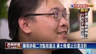 黃士修持續絕食抗議 陳英鈐:二次點收違法-民視新聞