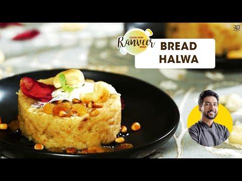 Bread Halwa Recipe | ब्रेड हलवा बनाने का तरीका | Bread recipes | Chef Ranveer Brar