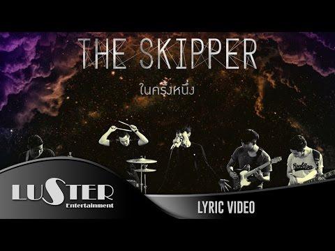 ในครั้งหนึ่ง (Once) - The Skipper【Official Lyric Video】