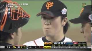 日本シリーズ2012 第6戦 巨人 4-3 日ハム 【2012/11/3】