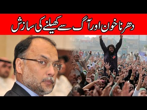 Federal Interior Minister Ahsan Iqbal's media talk | 24 News HD