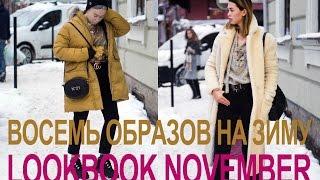 STYLIST ONLINE // LOOKBOOK   8 зимних образов и покупки: LEMPELIUS, GANNI, LOUIS VUITTON, H&M, ACNE