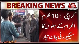 Karachi: Security Plan For 10th Muharram- Al- Haram Procession Finalised