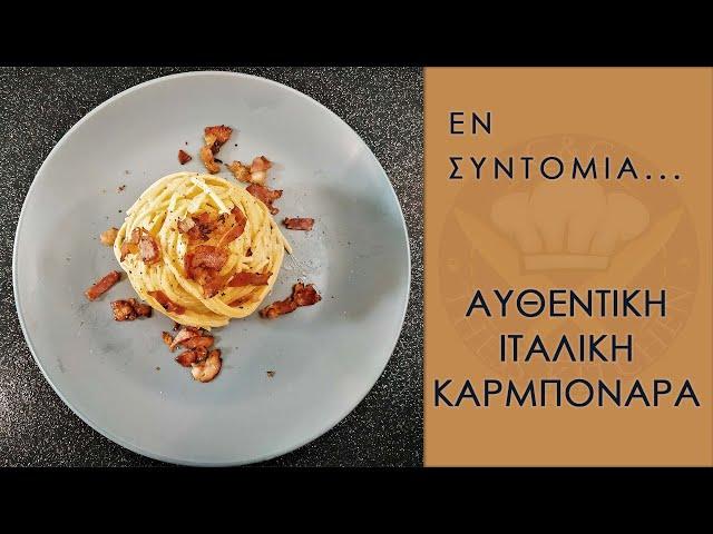 Αυθεντική Ιταλική Καρμπονάρα   Thess Kitchen