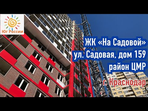 ЖК «На Садовой» | Новостройки Краснодар | Блог Андрей Артемов | г. Краснодар район ЦМР