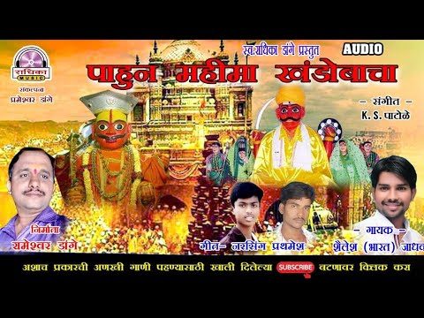 Radhika music present- Pahun Mahima Khandobacha -पाहून महिमा खंडोबाचा