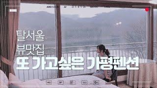 서울 근교 드라이브, 남이섬 뷰가 끝장나는 가평 펜션
