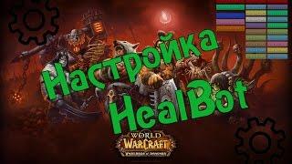 World of Warcraft - Настройка HealBot(Привет бойцы ! Решил записать видео о том, как правильно настроить аддон HealBot ! Второй раз делаю обзор на..., 2016-07-05T21:55:43.000Z)