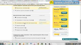 видео Медицинская страховка для выезда за границу: цена, купить онлайн
