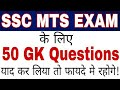 General Knowledge 50 GK Important Questions For SSC CGL, CHSL, MTS, IB & Railway Exams