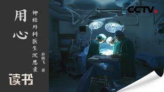 《读书》 20190904 孙晓飞 《用心:神经外科医生沉思录》 医疗外交  CCTV科教